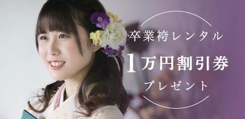 卒業袴レンタル1万円割引券プレゼント