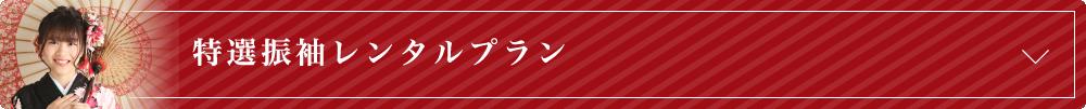 特選振袖レンタルプラン