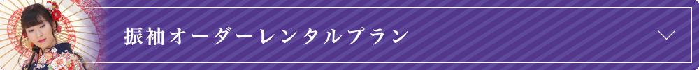 振袖オーダーレンタルプラン
