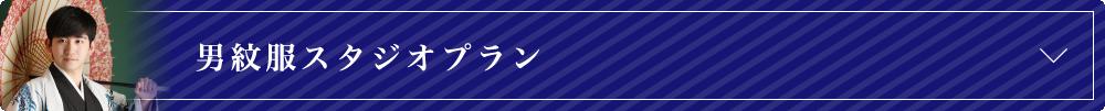 男紋服スタジオプラン